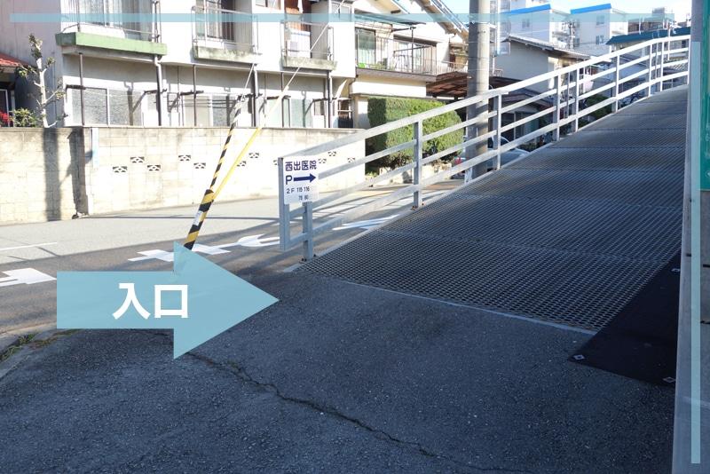西出医院専用駐車場説明3